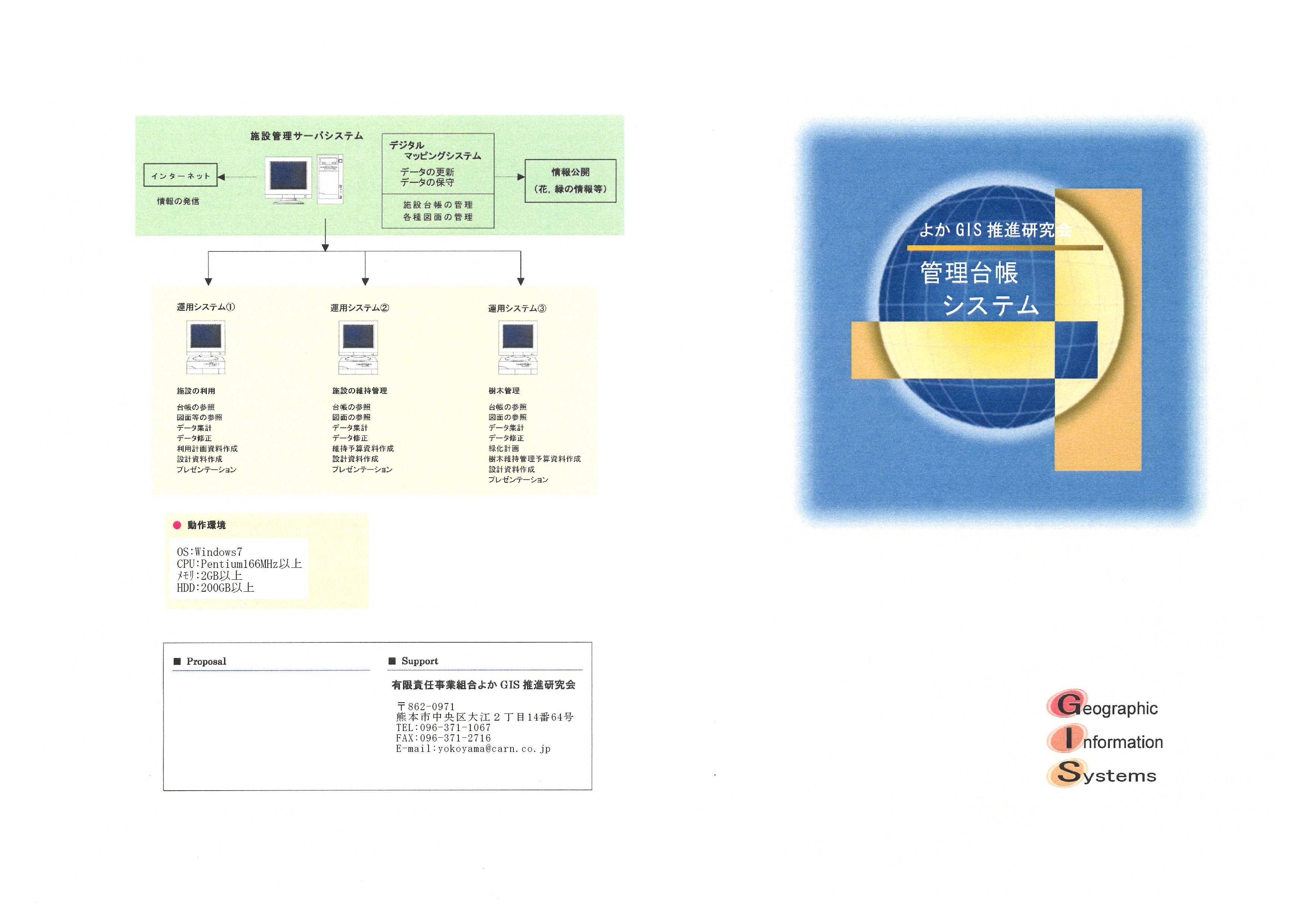 情報システム部門のイメージ